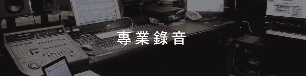 YSO-06-Recording