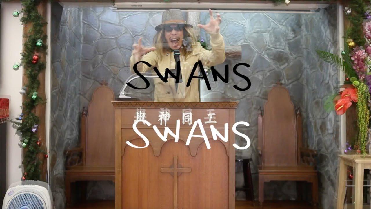 超越想像的極限演出-SWANS