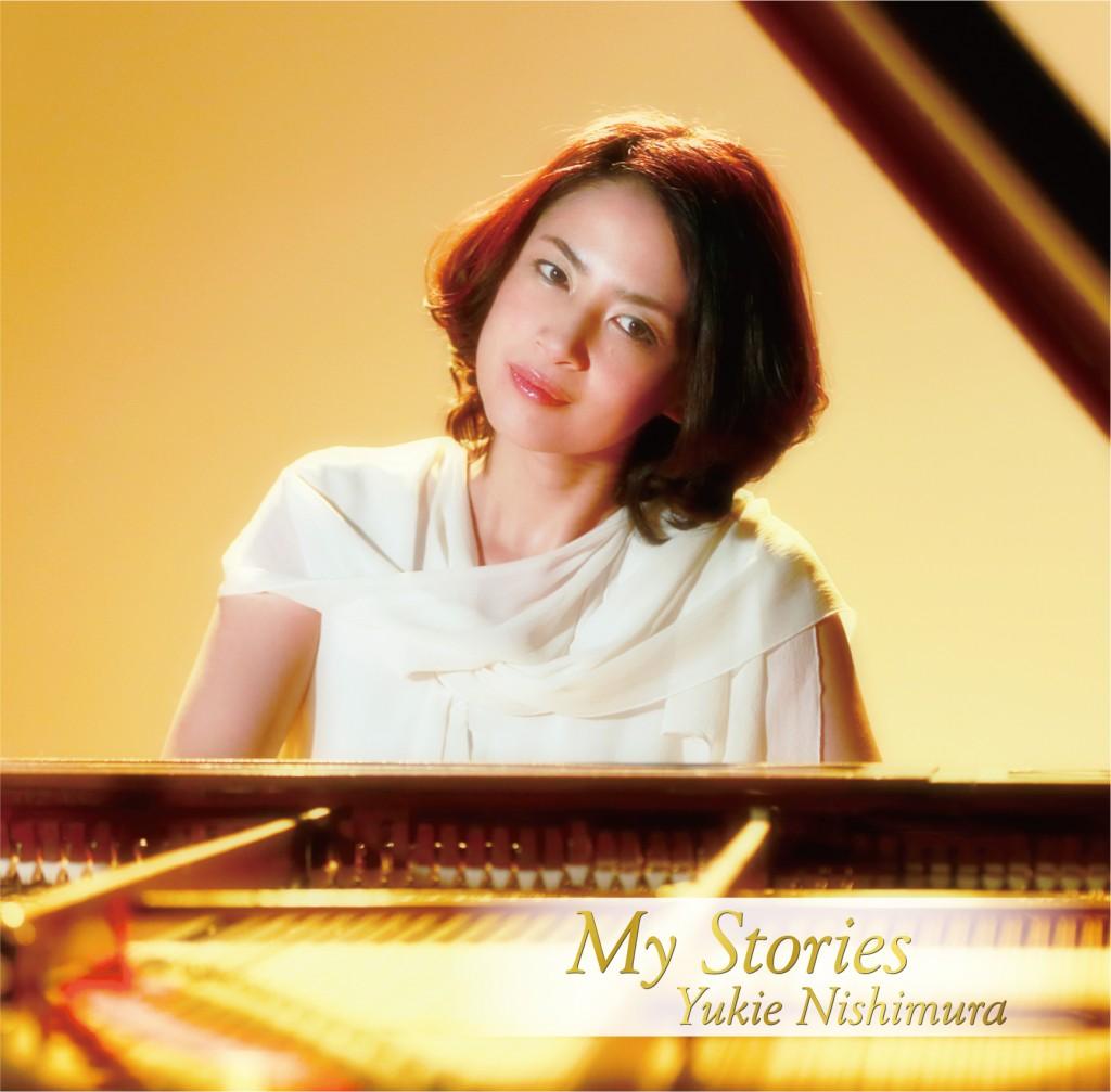 【封面】鋼琴美人「西村由紀江」推出自傳式精選輯《My Stories》收錄跨時代精挑細選12首歌曲