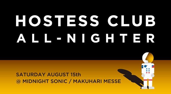 hostessclub_am_main-670x372
