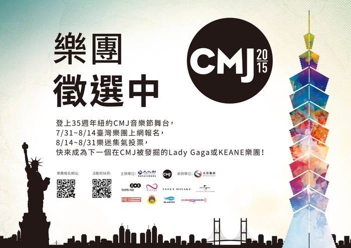 2015CMJ音樂節徵選宣傳