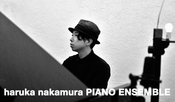 haruka nakamura PIANO ENSEMBLE-562x329