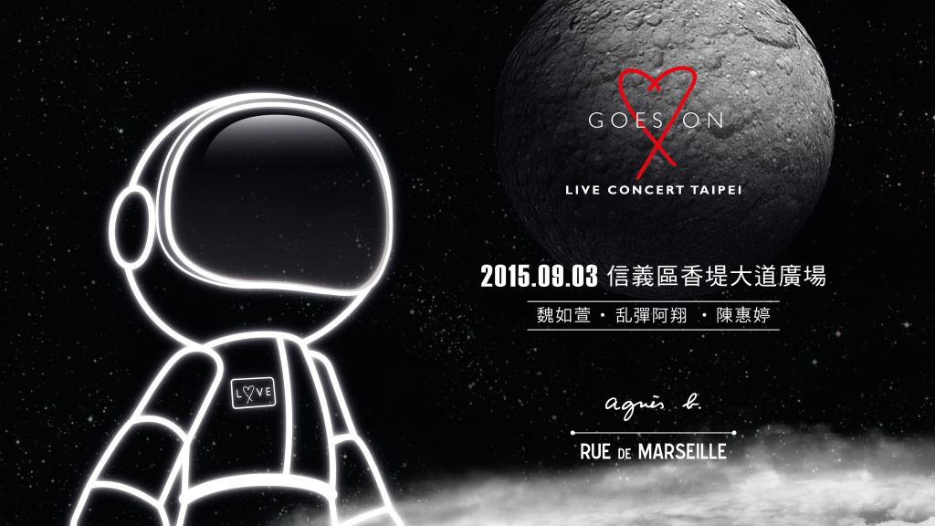 2015_love goes on concert