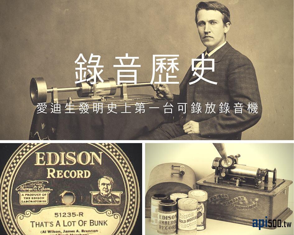 Edison Recording api500tw