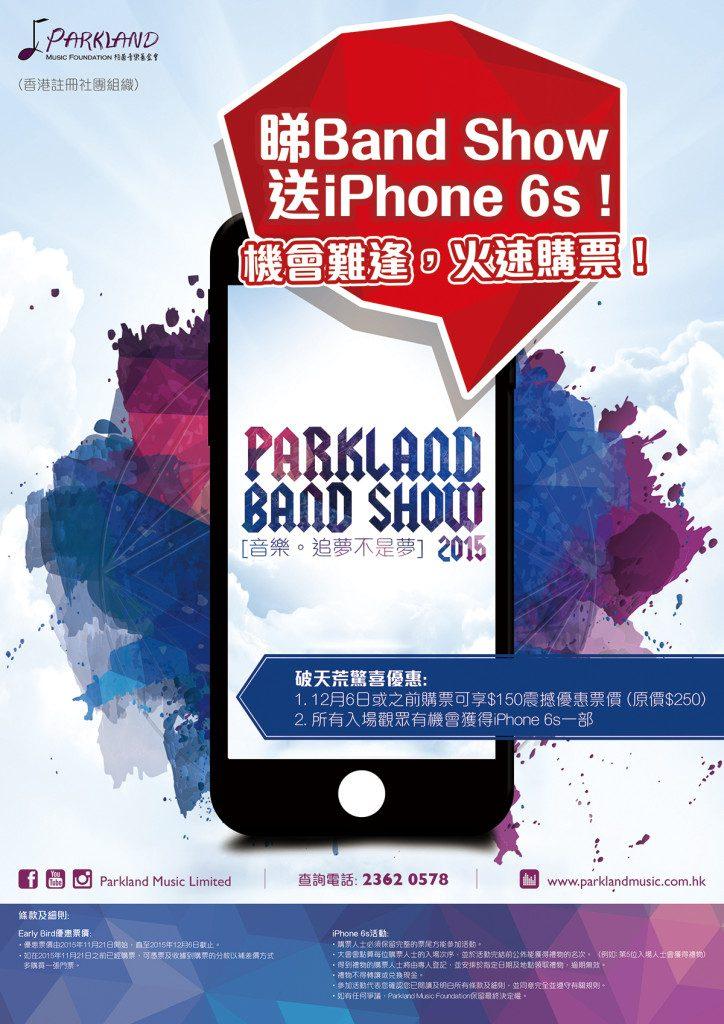 ParklandBandShowiphone