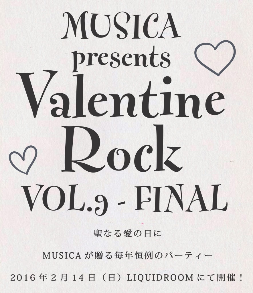 valentine2016_logo