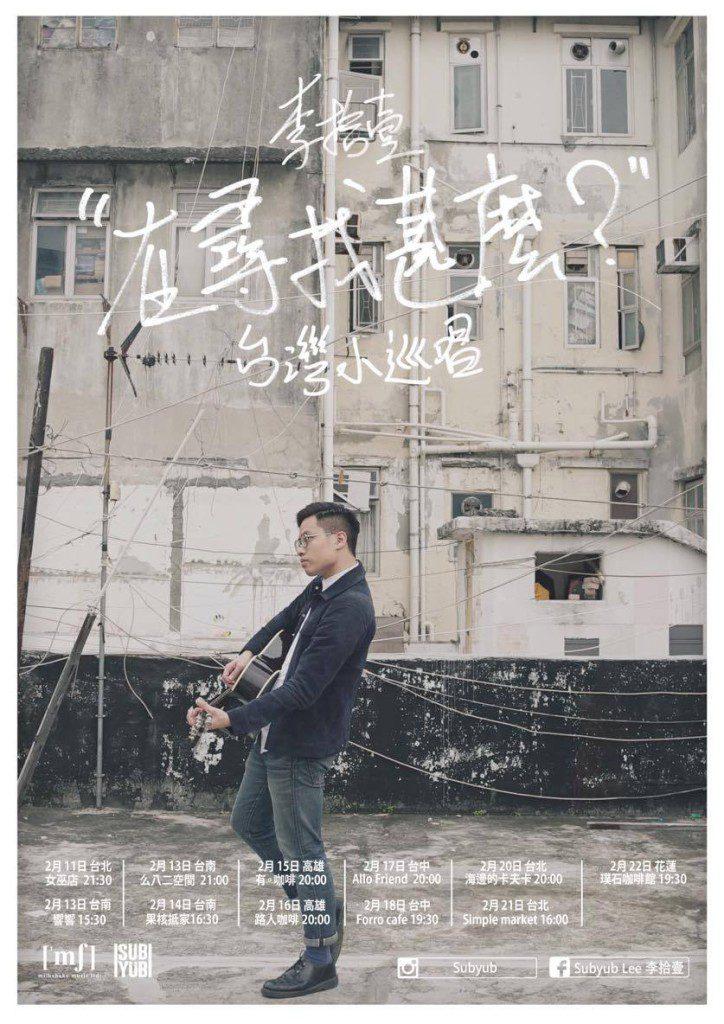 李拾壹_台灣小巡唱主視覺