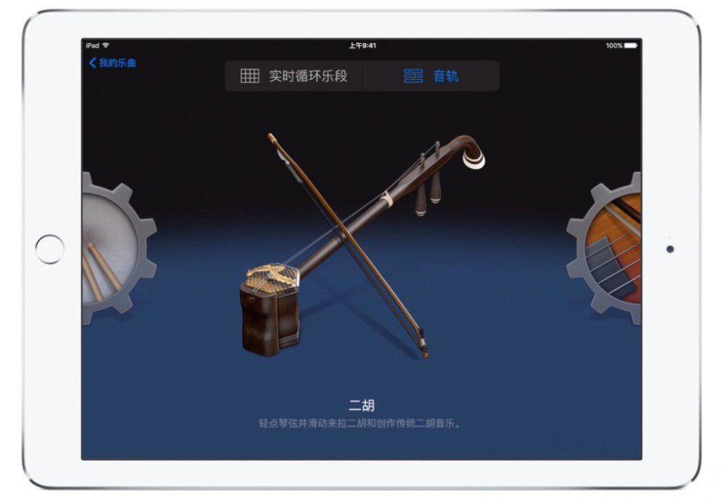 garageband-chinese-3-1042x720