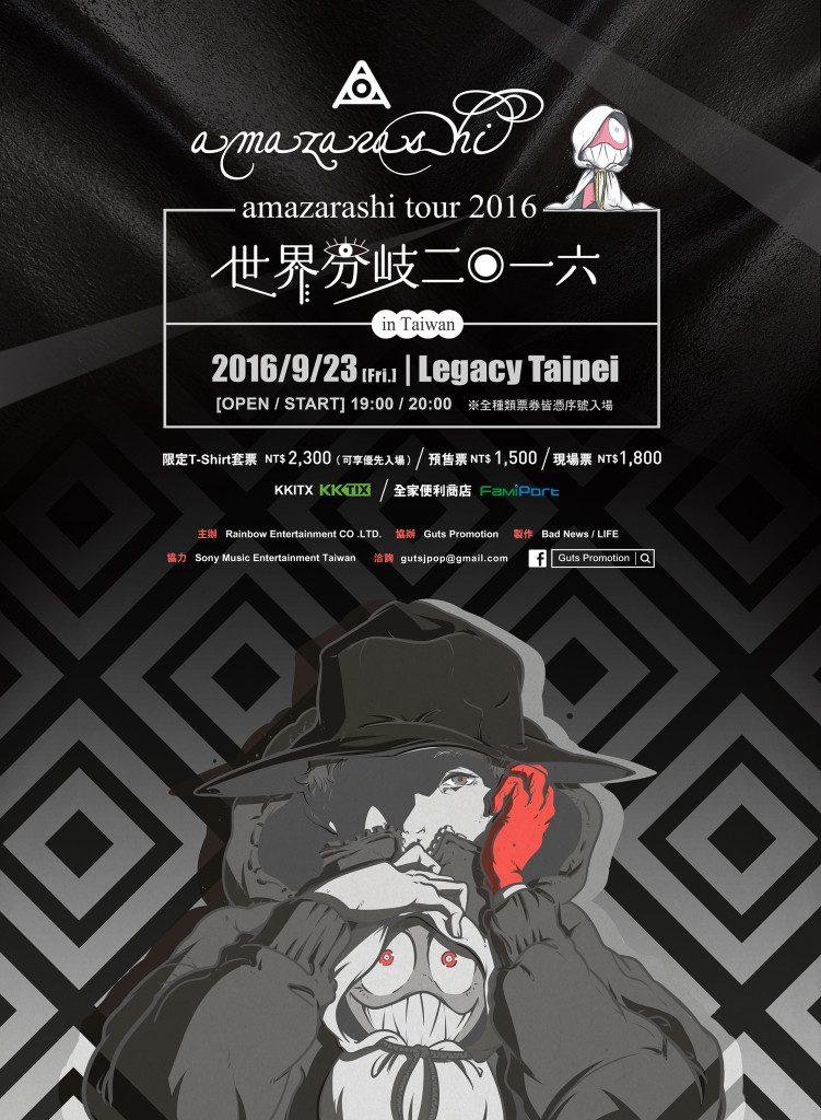 amazarashi_主視覺