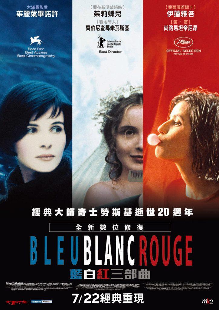 【藍白紅三部曲】中文海報