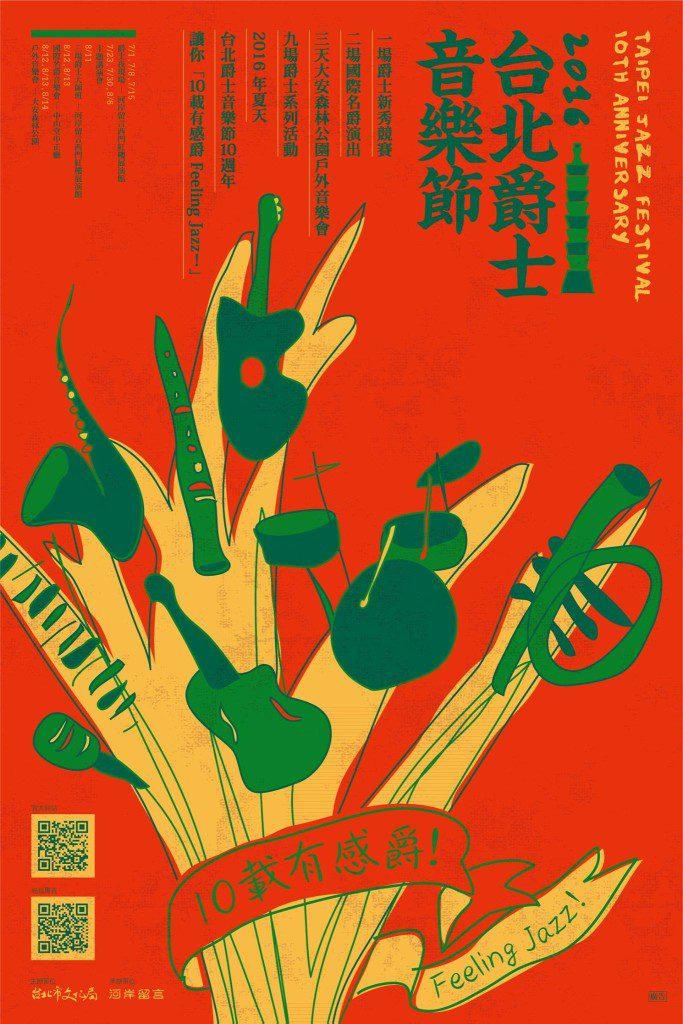 2016台北爵士音樂節_海報
