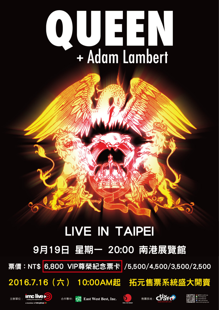 QUEEN+ADAM LAMBERT Live in Taipei