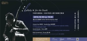 vincent_hsu_concert