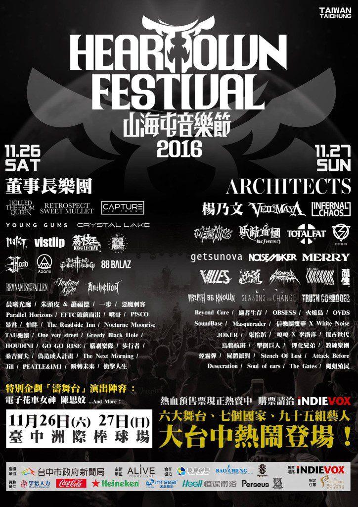hearttown-festival-2016