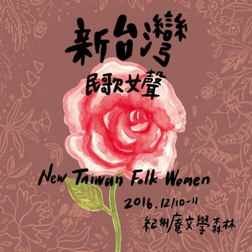 new-taiwan-folk-women