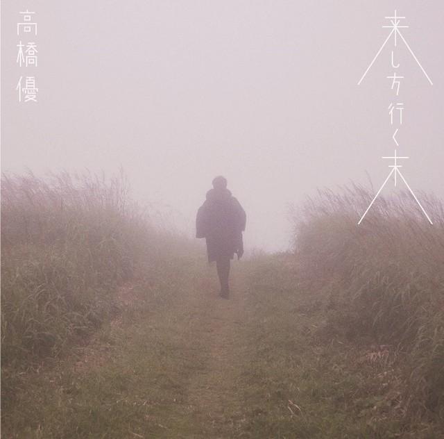 高橋優 來時去歲封面 (1)