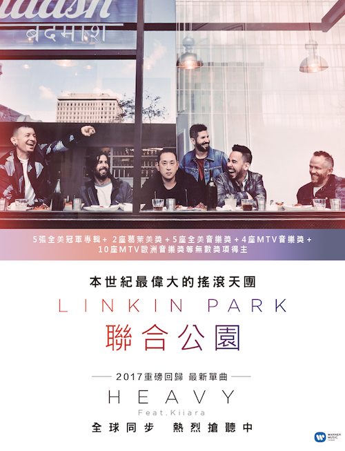 20170216_Linkinpark