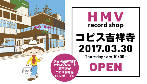 HMV_kichijoji_banner_PH