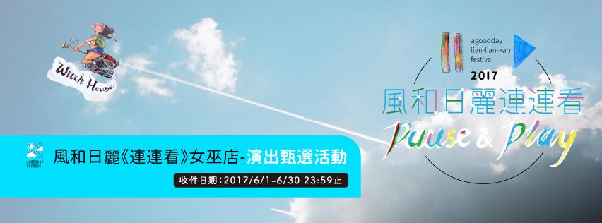 女巫店&風和日麗樂團徵選-01