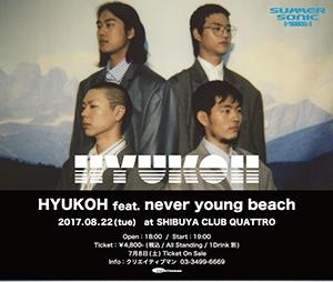 hyukoh_web